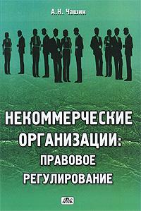 Некоммерческие организации. Правовое регулирование