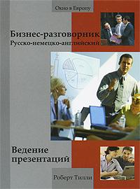 Русско-немецко-английский бизнес-разговорник. Ведение презентаций