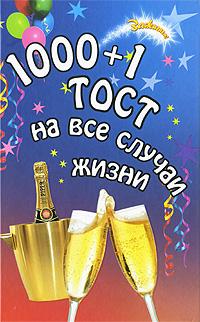 Т. А. Новоселова. 1000 + 1 тост на все случаи жизни