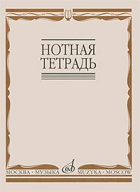 Нотная тетрадь