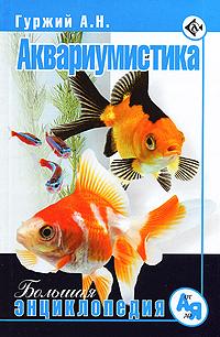 А. Н. Гуржий Аквариумистика. Большая энциклопедия аквариумистика