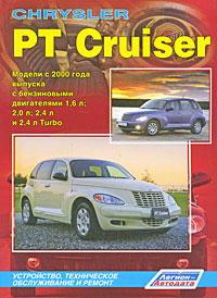 Chrysler PT Cruiser. Модели с 2000 года выпуска. Устройство, техническое обслуживание и ремонт chrysler pt cruiser 2 0 i 16v