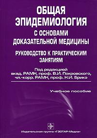 Общая эпидемиология с основами доказательной медицины. Руководство к практическим занятиям