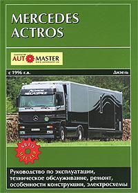 Mercedes Actros с 1996 г. выпуска. Дизельные двигатели. Руководство по эксплуатации, техническое обслуживание, ремонт и особенности конструкции, электросхемы mercedes actros 1844 2009