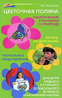 Цветочная поляна. Тематические утренники о природе, вечера развлечений, театральные представления для детей среднего и старшего дошкольного возраста и начальной школы