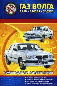 В. Покрышкин ГАЗ-3110; 310221; 310231. Практическое руководство хочу автомобиль б у в волгограде газ 3110 или 3105