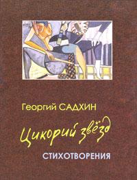 Георгий Садхин Цикорий звезд пластификатор с 3 красноярск где