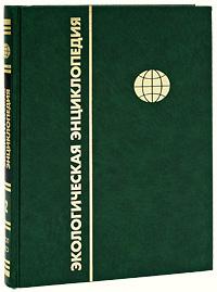 Экологическая энциклопедия. В 6 томах. Том 2. Г-И энциклопедия для детей от а до я в 10 томах том 6 лаб нау