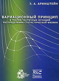 Вариационный принцип в теории частичных функций распределения статистической физики