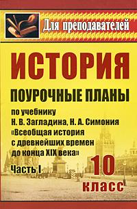 История. 10 класс. Поурочные планы по учебнику Н. В. Загладина, Н. А. Симония