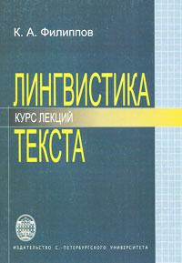 Лингвистика текста