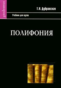 Т. Н. Дубравская Полифония даля решетова серийные убийцы краткий обзор