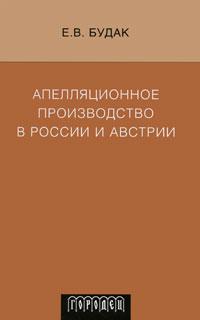Апелляционное производство в России и Австрии