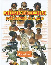 Энциклопедия для детей от А до Я. В 10 томах. Том 1. Аал-Бат