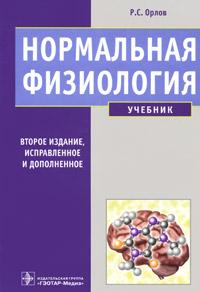 Нормальная физиология (+ CD-ROM)