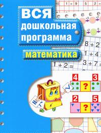Математика. Вся дошкольная программа