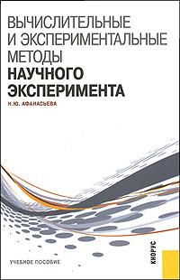 Вычислительные и экспериментальные методы научного эксперимента