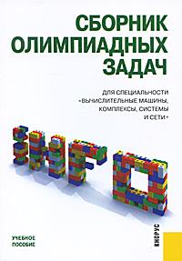 Сборник олимпиадных задач для специальности