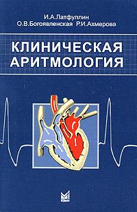 Клиническая аритмология