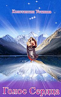Константин Устинов Голос Сердца радха бернье духовное возрождение человечества лекции и беседы