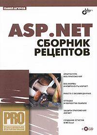 Павел Агуров. ASP.NET. Сборник рецептов (+ CD-ROM)