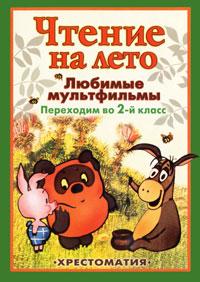 Чтение на лето. Любимые мультфильмы. Переходим во 2-й класс