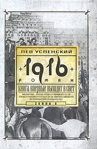 Лев Успенский 1916