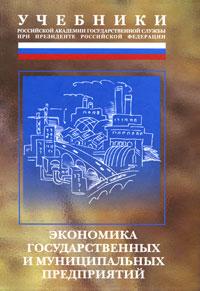 Экономика государственных и муниципальных предприятий