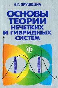 Основы теории нечетких и гибридных систем