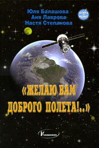"""Юля Балашова, Аня Лаврова, Настя Степанова. """"Желаю вам доброго полета!.."""""""