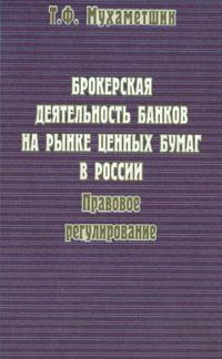 Брокерская деятельность банков на рынке ценных бумаг в России. Правовое регулирование