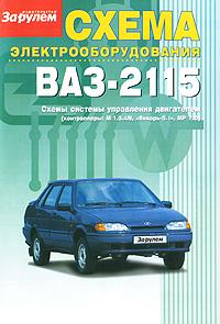 Схема электрооборудования ВАЗ-2115 б у автомобиль ваз 2115 в чернигове