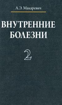 Внутренние болезни. В 3 томах. Том 2