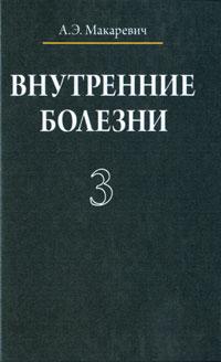 Внутренние болезни. В 3 томах. Том 3