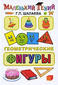 Г. П. Шалаева Геометрические фигуры г п шалаева семья