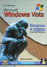 С. Э. Зелинский. Microsoft Windows Vista. Вопросы и ответы. Русская версия (+ CD-ROM)