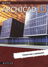 Сергей Титов. ArchiCAD 13. Справочник с примерами