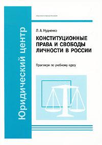 Конституционные права и свободы личности в России. Практикум по учебному курсу