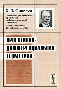 С. П. Фиников Проективно-дифференциальная геометрия с п фиников проективно дифференциальная геометрия