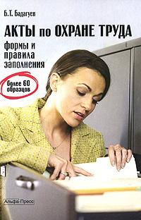 Б. Т. Бадагуев. Акты по охране труда. Формы и правила заполнения