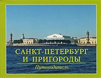 Е. П. Чернобережская Санкт-Петербург и пригороды. Путеводитель даля решетова серийные убийцы краткий обзор