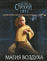 Повелитель Стихий. Магия Воздуха. Книга с играми и головоломками