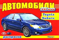 Автомобили XXI века. Toyota, Subaru. Раскраска
