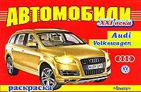 Автомобили XXI века. Audi, Volkswagen. Раскраска
