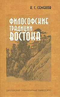 Н. С. Семенов Философские традиции Востока е в бакеева введение в онтологию учебное пособие