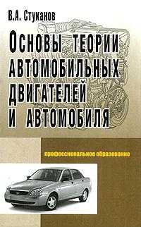 В. А. Стуканов Основы теории автомобильных двигателей и автомобиля  ф в должанский основы геофизической гидродинамики