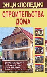 Энциклопедия строительства дома дом или коттедж в ниж обл