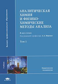 Аналитическая химия и физико-химические методы анализа. В 2 томах. Том 1