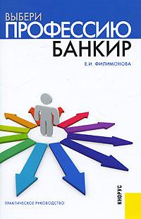 Е. И. Филимонова. Банкир