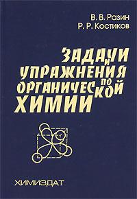 Задачи и упражнения по органической химии